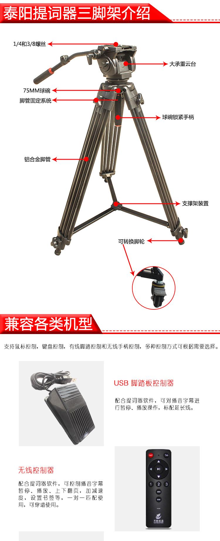 TY22FC专业型双屏提词器(图2)