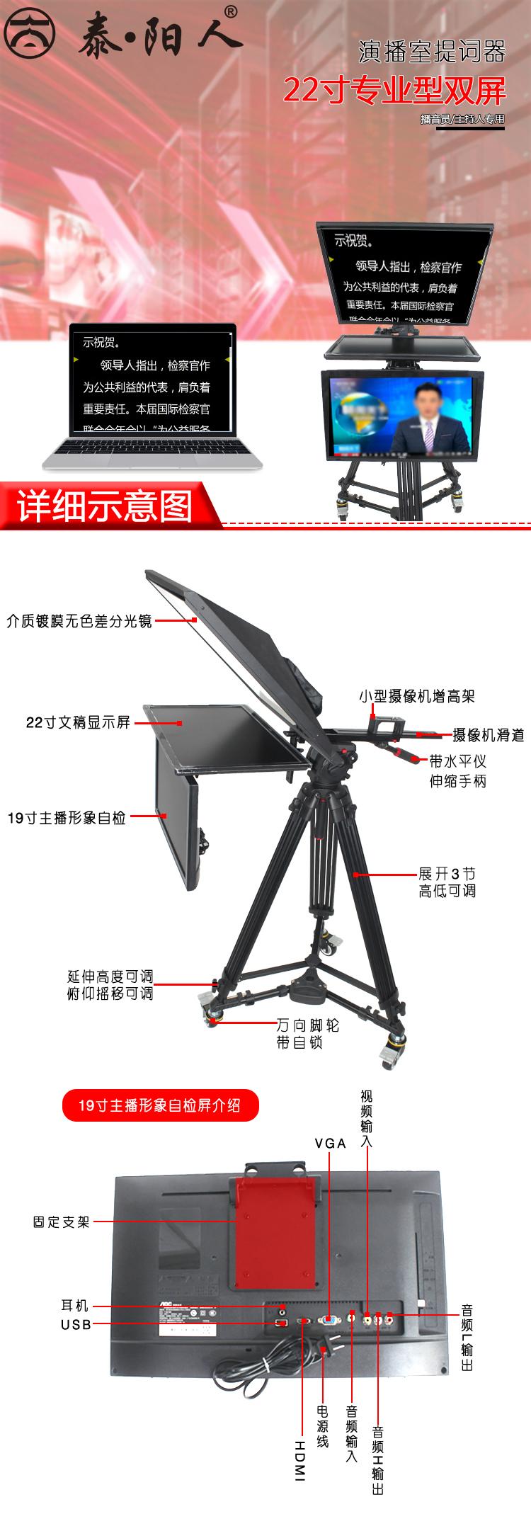 TY22FC专业型双屏提词器(图1)