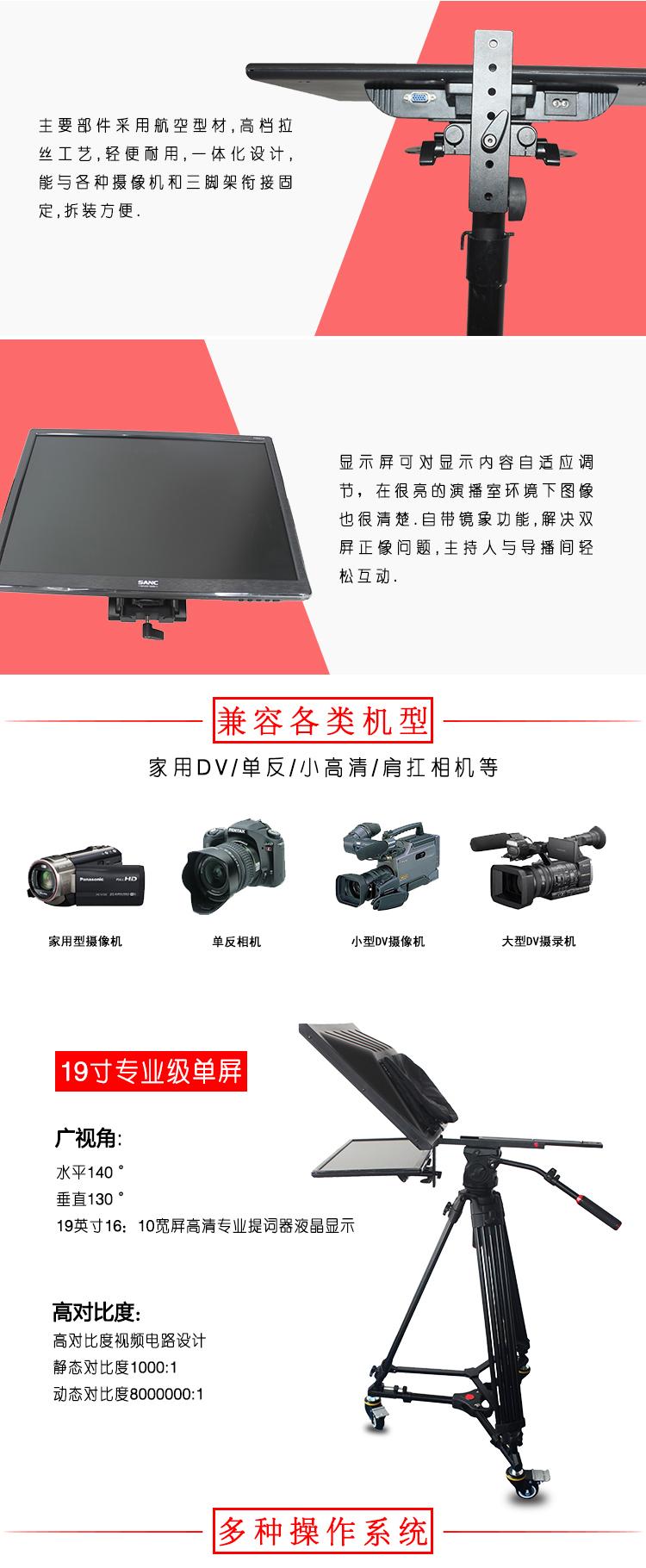 TY19FC寸专业型单屏提词器(图2)