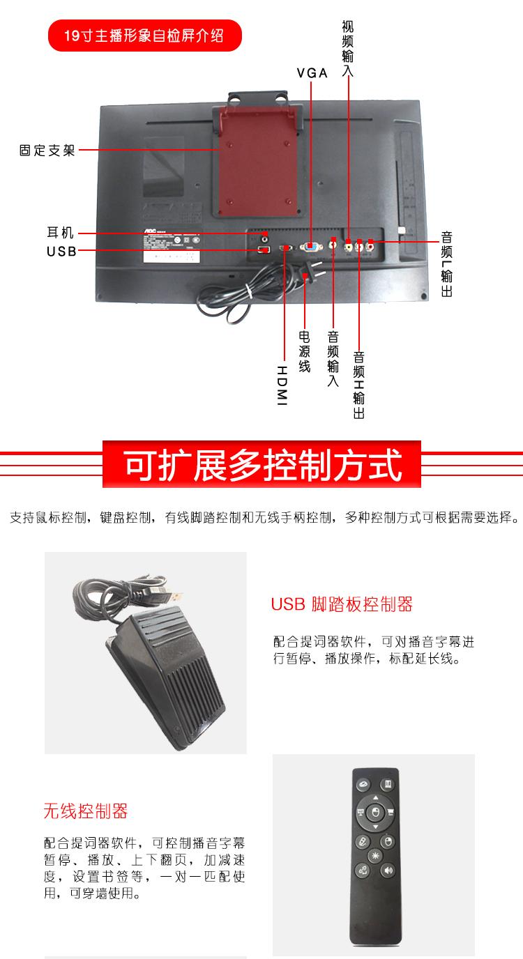 TY19FD寸专业型双屏提词器(图2)