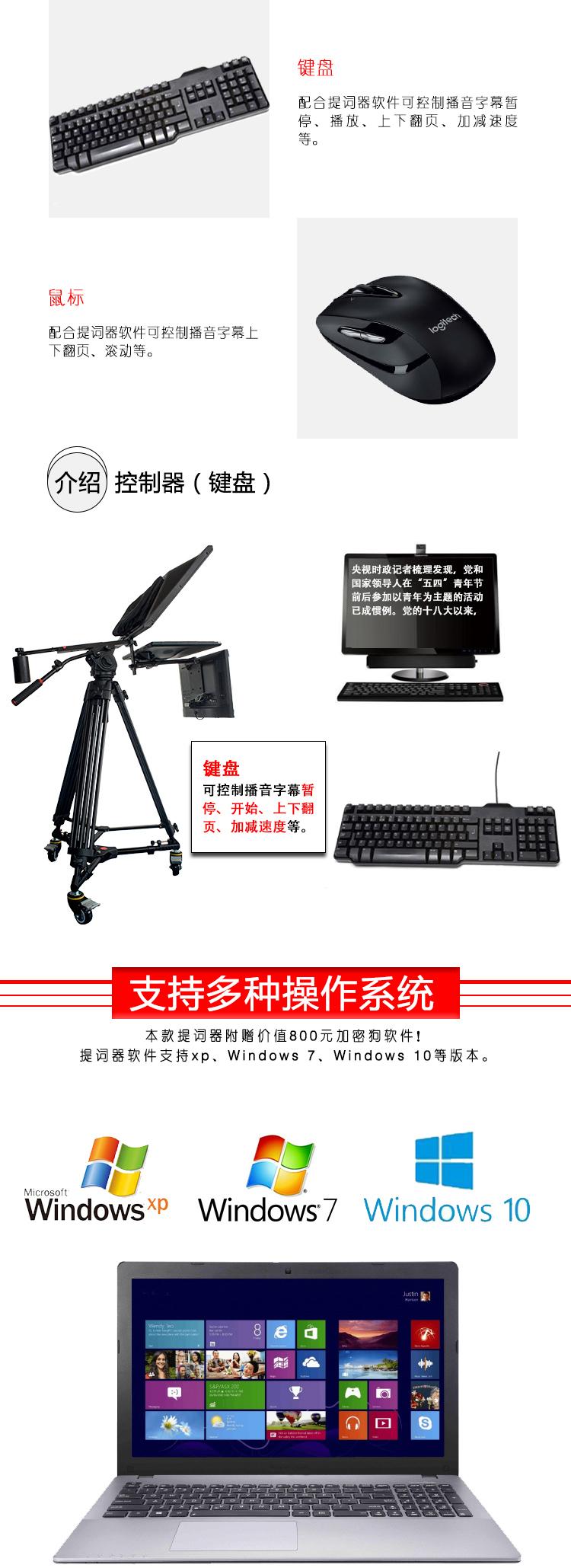 TY19FD寸专业型双屏提词器(图3)