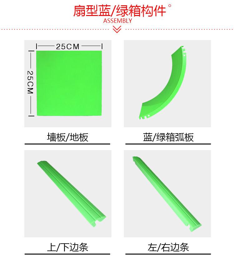 扇型免漆拼接式蓝(绿)箱(图4)