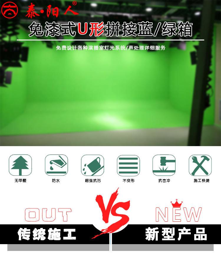 U型免漆拼接式蓝(绿)箱(图1)