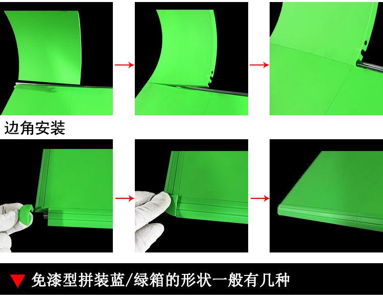 L型免漆拼接式蓝(绿)箱(图7)