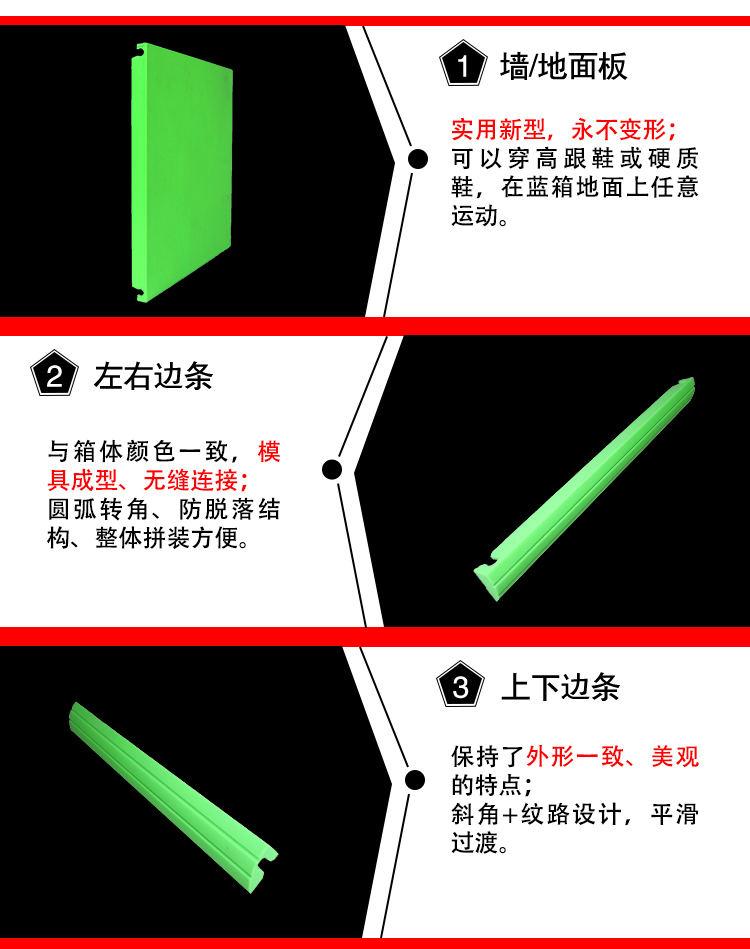 I型免漆拼接式蓝(绿)箱(图3)