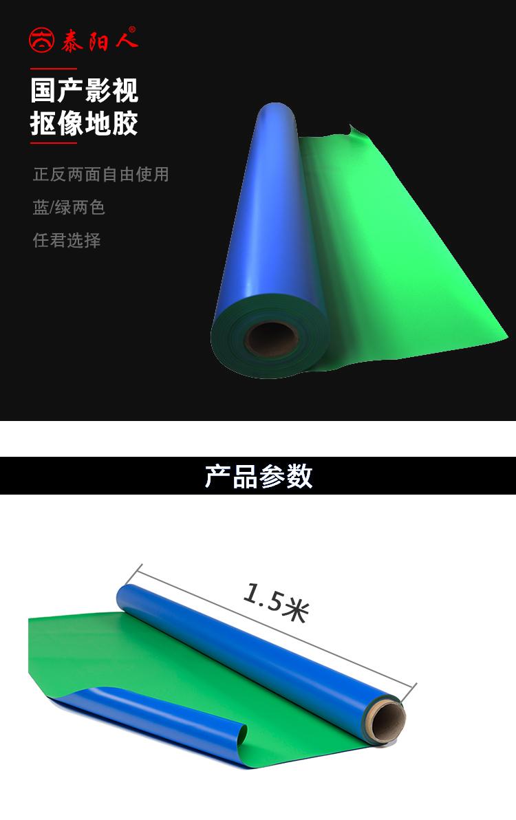 抠像专用PVC地胶(图1)