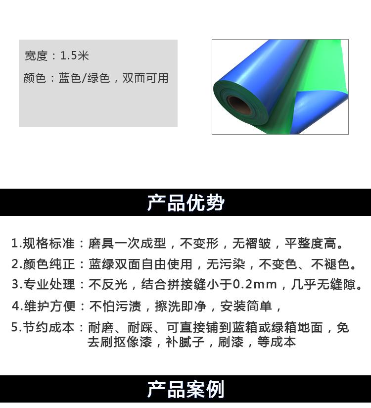 抠像专用PVC地胶(图2)