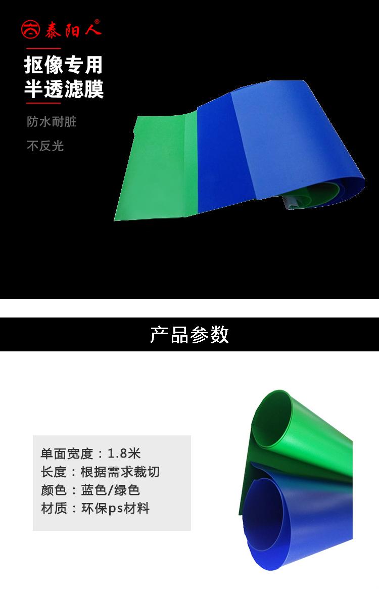 微课背投半透绿膜(图1)