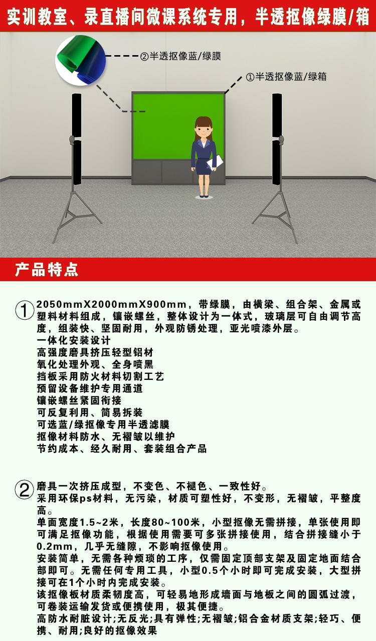 微课背投抠像绿箱(图2)