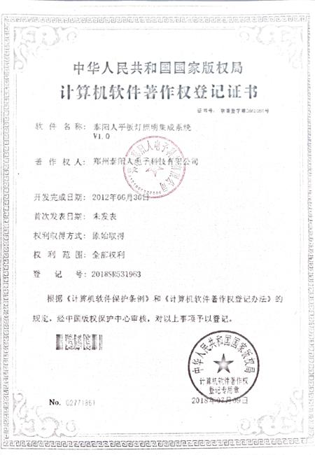 河北专利证书